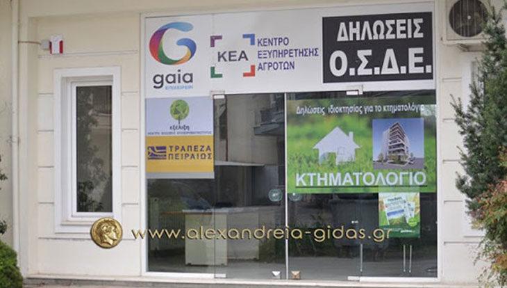 Ξεκίνησε η υποβολή δηλώσεων ΟΣΔΕ 2018 – που θα βρείτε γραφεία στον δήμο Αλεξάνδρειας