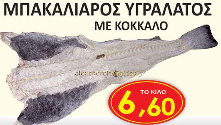 Μπακαλιάρος υγράλατος και ξαλμυρισμένος σε μοναδικές τιμές στον ΕΞΑΡΧΟΠΟΥΛΟ (φώτο)