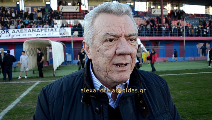 Πως σχολίασε τον τελικό κυπέλλου ο δήμαρχος Αλεξάνδρειας (βίντεο)