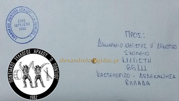 Γράμμα στο Καστελόριζο στέλνει ο Ποντιακός Σύλλογος Αράχου