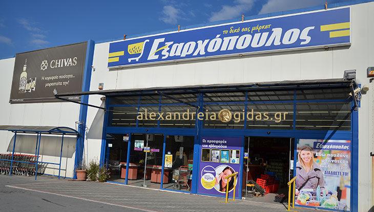 1 θέση εργασίας στο Σούπερ Μάρκετ ΕΞΑΡΧΟΠΟΥΛΟΣ στην Αλεξάνδρεια (πληροφορίες)