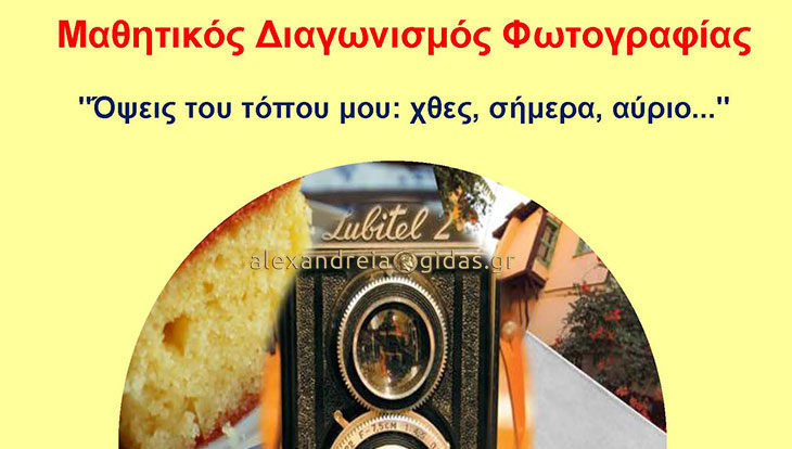 Είσαι μαθητής και το έχεις με την φωτογραφία; Πάρε μέρος στον διαγωνισμό στην Ημαθία!