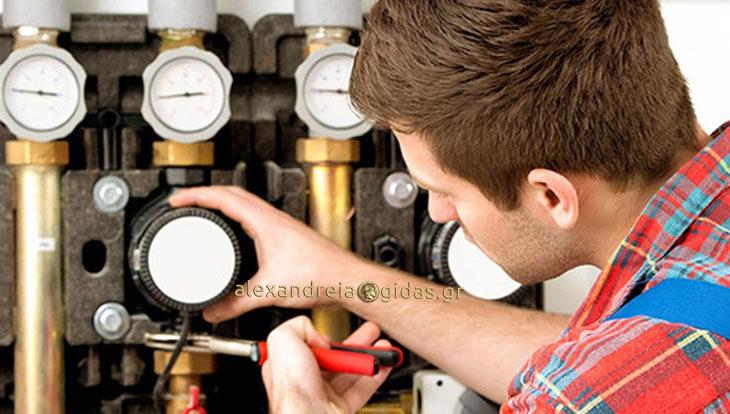 Υπάρχει στην Αλεξάνδρεια αδειούχος συντηρητής καυστήρων αερίου και πετρελαίου – απαραίτητος για το ΕΞΟΙΚΟΝΟΜΩ!