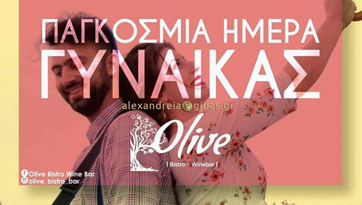 Οι γυναίκες γιορτάζουν απόψε στο OLIVE στον πεζόδρομο Αλεξάνδρειας με τους MiLa Re!