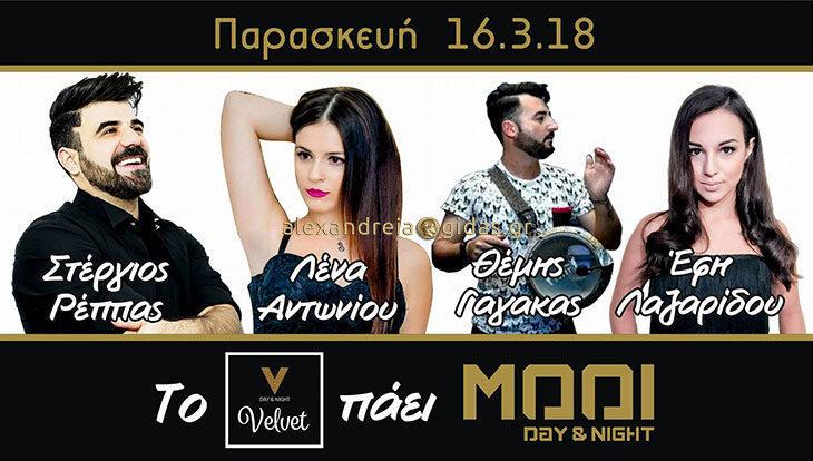 Έφτασε η μέρα: Το Velvet από τη Βέροια απόψε στο ΜΟΟΙ στην Αλεξάνδρεια!