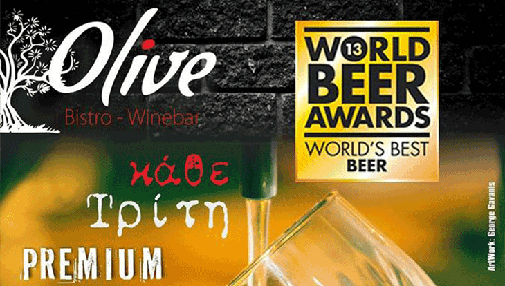 O καιρός άνοιξε και το OLIVE κερνάει μπύρες κάθε Τρίτη στον πεζόδρομο Αλεξάνδρειας