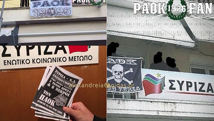 Στα γραφεία του ΣΥΡΙΖΑ στη Βέροια οι οπαδοί του ΠΑΟΚ για την τιμωρία με τον Ολυμπιακό