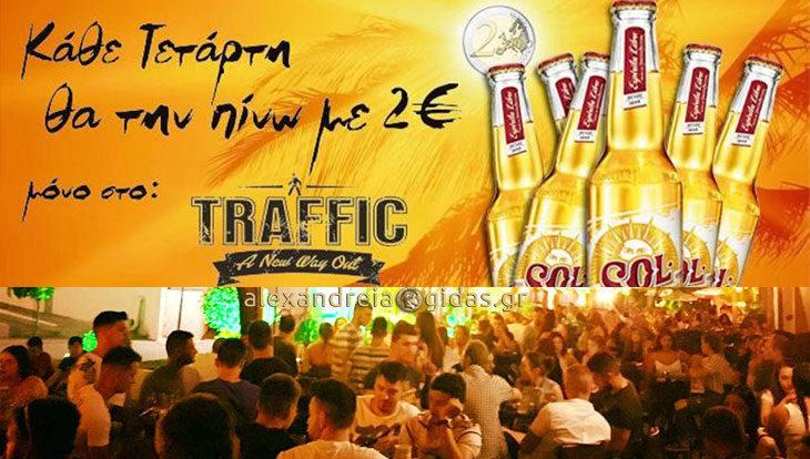 Και με βροχή θα την πιείτε με 2 ευρώ τη SOL στο απόψε στο TRAFFIC στον πεζόδρομο!