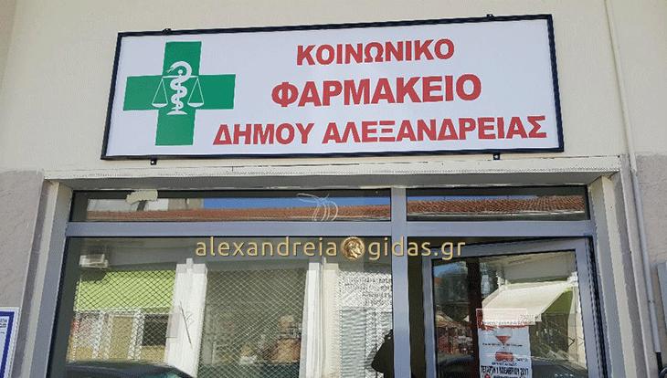 Θερμή Ευχαριστήρια Επιστολή από το Κοινωνικό Φαρμακείο του δήμου Αλεξάνδρειας