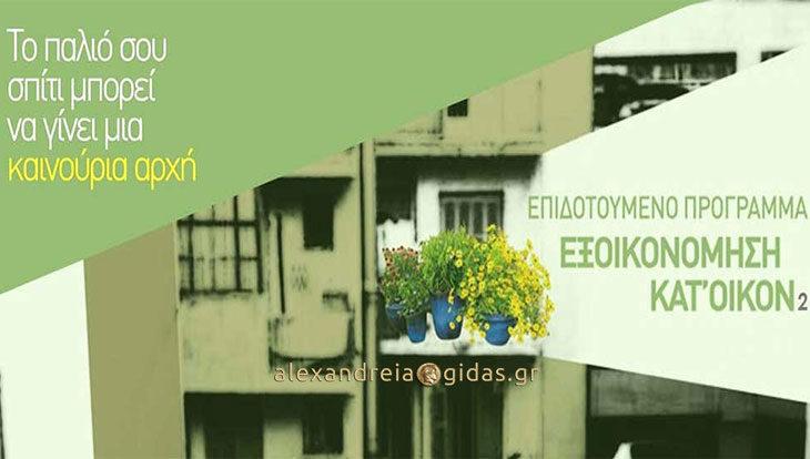 Εξωτερική θερμοπρόσοψη με οικονομία στον ΣΤΑΜΠΟΥΛΗ στην Αλεξάνδρεια με το  ΕΞΟΙΚΟΙΝΟΜΩ 2! 3bfed3842b5