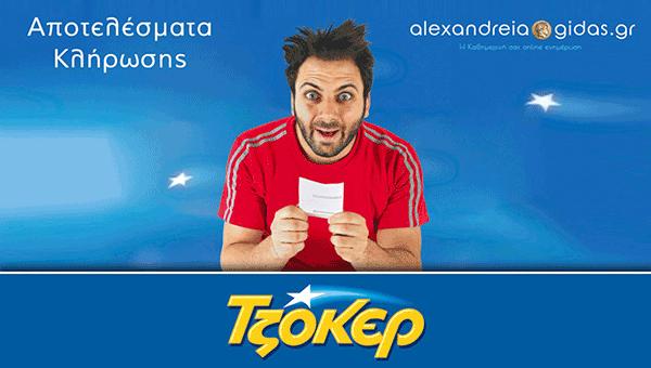 Ένας υπερτυχερός σήμερα στο ΤΖΟΚΕΡ που κερδίζει πάνω από 2 εκατομμύρια – δείτε τους αριθμούς!