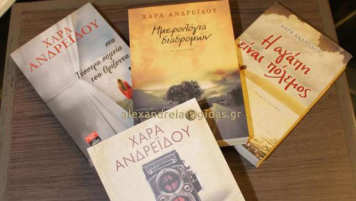 Η συγγραφέας Χαρά Ανδρεΐδου θα βρεθεί την Παρασκευή στην βιβλιοθήκη της πόλης μας
