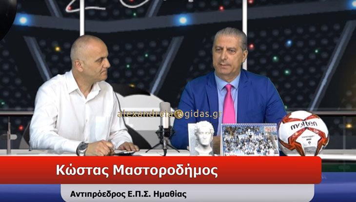 Τι είπε στη WEB TV του Αλεξάνδρεια-Γιδάς ο Κ. Μαστοροδήμος για την Αλεξάνδρεια και τον Αρ. Ματσούκα (βίντεο)