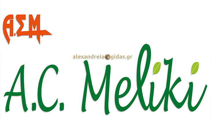 Προσλήψεις εποχικού προσωπικού στον Α.Σ. Μελίκης – που να κάνετε αιτήσεις και χρειάζεται (πληροφορίες)