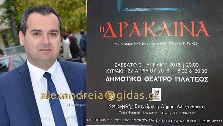 Η θεατρική παράσταση «Η ΔΡΑΚΑΙΝΑ» θα παρουσιαστεί στο Θέατρο Πλατέος