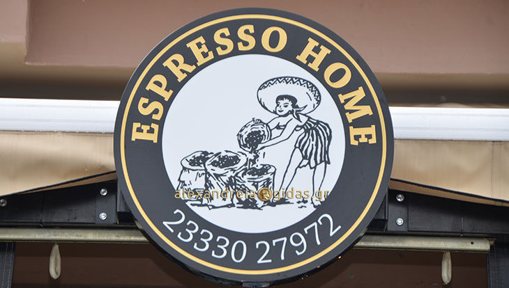 Θέσεις εργασίας στο ESPRESSO HOME στην Αλεξάνδρεια (πληροφορίες)