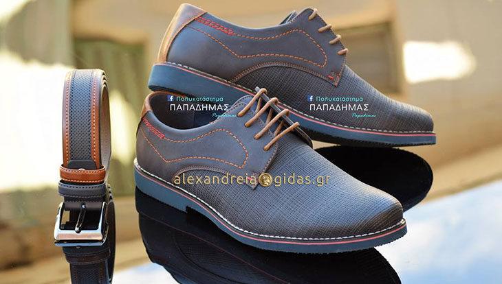Πολυκατάστημα ΠΑΠΑΔΗΜΑΣ: Παπούτσια για τον πιο στιλάτο άνδρα σε εκπληκτικές τιμές! (φώτο)