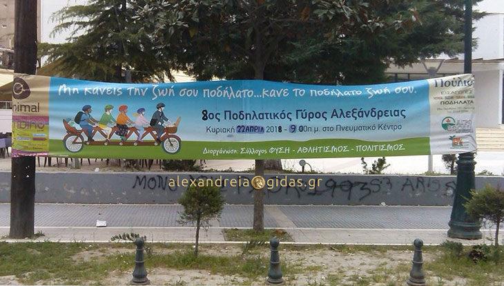 Το 1ο Brevet Αλεξάνδρειας «Giro di Vermio» στις 22 Απριλίου στην Αλεξάνδρεια (πρόγραμμα)