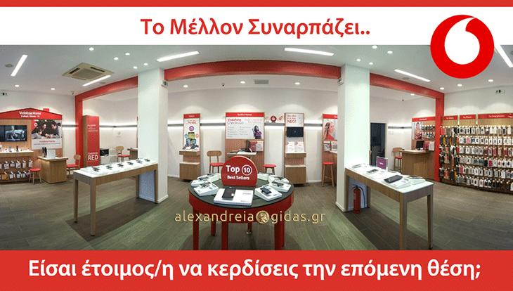 Κατάστημα Vodafone Αλεξάνδρειας: Η ομάδα μεγαλώνει!! Στείλε τώρα το βιογραφικό σου!!