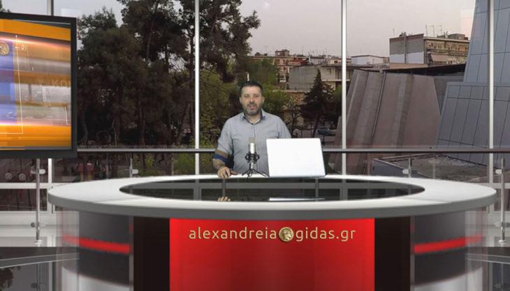 Το πρώτο δελτίο ειδήσεων στα νέα στούντιο της WEB TV του Αλεξάνδρεια-Γιδάς! (βίντεο)