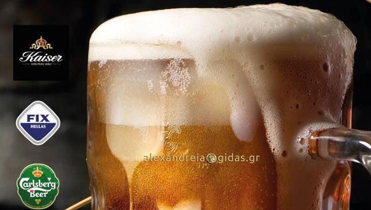 Σήμερα Τετάρτη όλη μέρα κερνάνε μπύρες στο momenti!