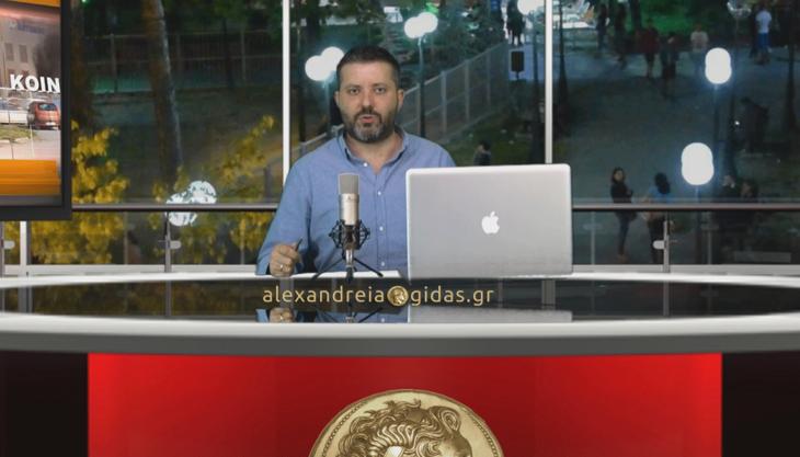 Δείτε το Δελτίο Ειδήσεων από τη WEB TV του Αλεξάνδρεια-Γιδάς (βίντεο)