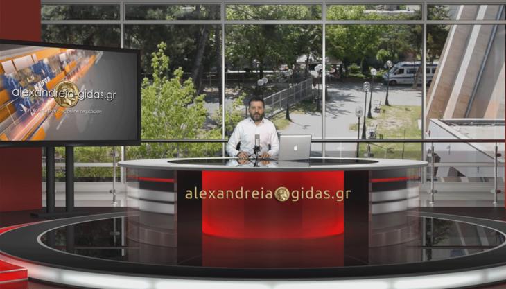 Το 2ο Δελτίο Ειδήσεων από τη WEB TV του Αλεξάνδρεια-Γιδάς (βίντεο)
