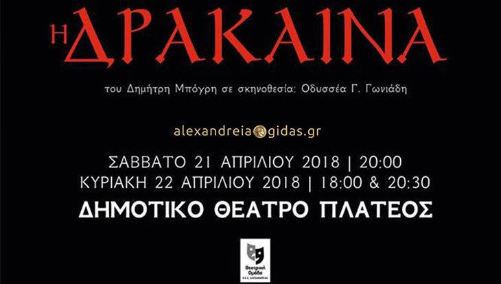 Υπάρχουν εισιτήρια για τις 2 σημερινές παραστάσεις του έργου ΔΡΑΚΑΙΝΑ στο Πλατύ