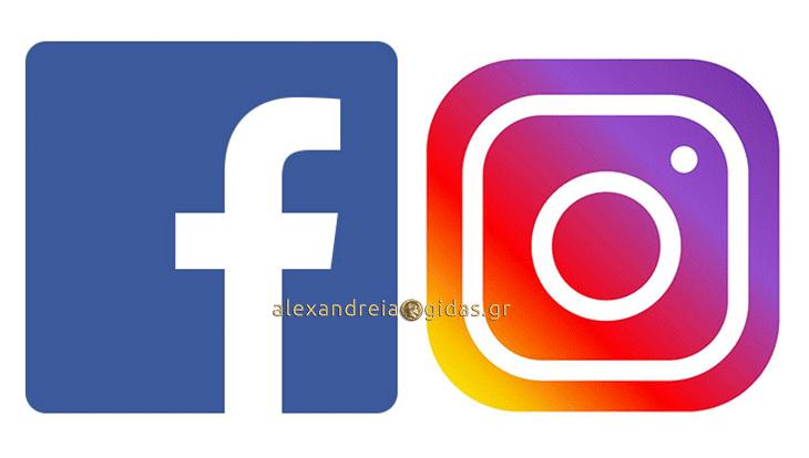 Στο μάτι της εφορίας οι δημοσιεύσεις σε Facebook και Instagram – ποιες δημοσιεύσεις θα στοχοποιούνται