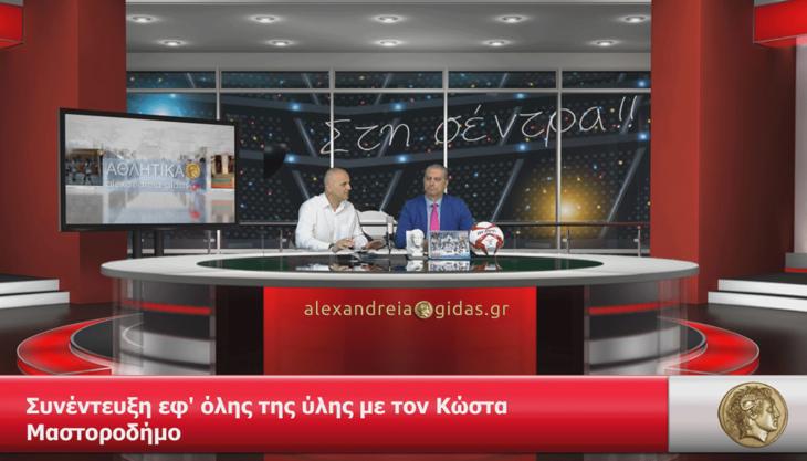 Η πρώτη αθλητική εκπομπή στη WEB TV του Αλεξάνδρεια – Γιδάς με καλεσμένο τον Κώστα Μαστοροδήμο (βίντεο)