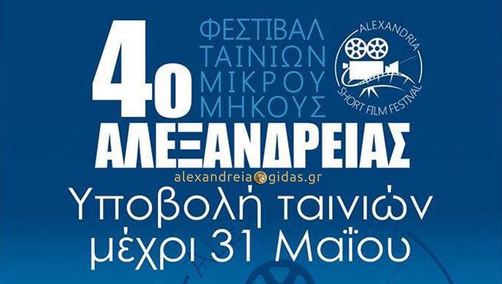 4ο Φεστιβάλ Ταινιών Μικρού Μήκους διοργανώνεται στην Αλεξάνδρεια