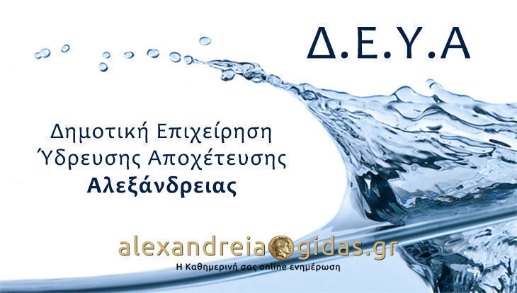 ΠΡΟΣΟΧΗ: Χωρίς νερό αύριο Πέμπτη το Νησί στον δήμο Αλεξάνδρειας
