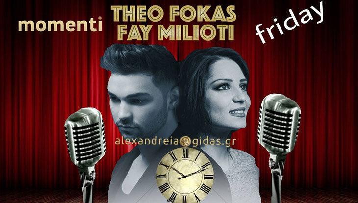 Τέο & Φαίη απόψε στο τελευταίο τους live για φέτος στο momenti….