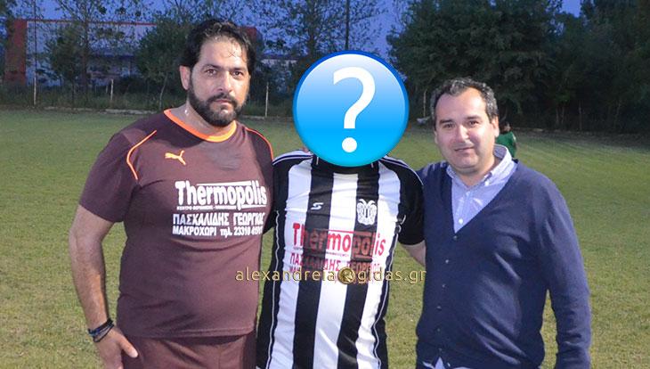 Ο ποδοσφαιριστής έκπληξη που χάρισε τη νίκη στον ΠΑΟΚ Αλεξάνδρειας! (φώτο)