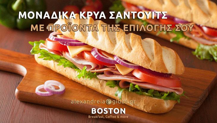 BOSTON Breakfast, Coffee and more: Επέλεξε τις αγαπημένες σου γεύσεις και φτιάξε το σάντουιτς της αρεσκείας σου!