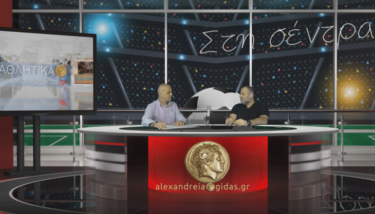 Δείτε τη συνέντευξη του Σάκη Λαγογιάννη στη WEB TV – τι είπε για Αλεξάνδρεια, Τρίκαλα και τον Φίλιππο (βίντεο)