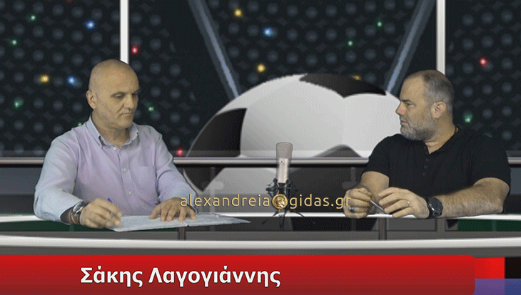 Μη χάσετε σε λίγο τον Σάκη Λαγογιάννη στη WEB TV του Αλεξάνδρεια-Γιδάς