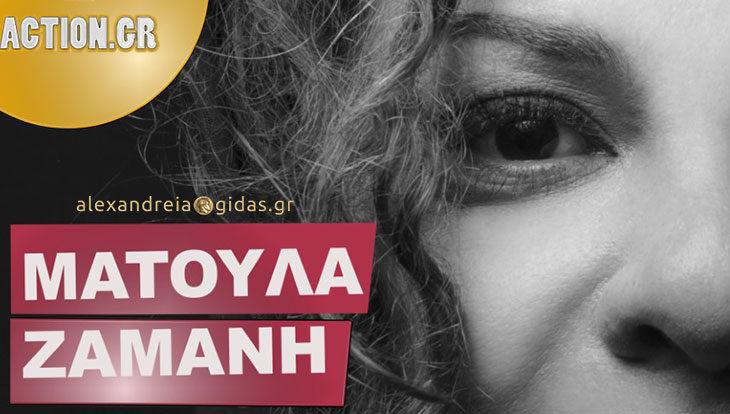 Συναυλία με την Ματούλα Ζαμάνη για καλό σκοπό στη Νάουσα