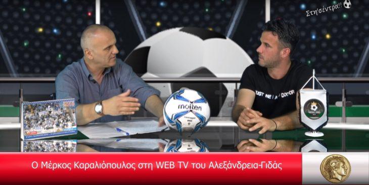 Η συνέντευξη του Μέρκου Καραλιόπουλου στη WEB TV του Αλεξάνδρεια-Γιδάς (φώτο)