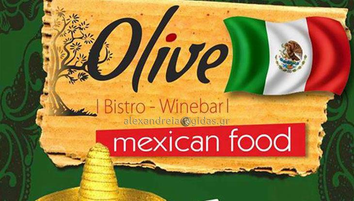 Μεξικάνικες γεύσεις μας σερβίρει απόψε στον πεζόδρομο το OLIVE Bistro!