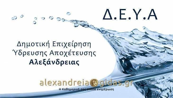 ΠΡΟΣΟΧΗ: Χωρίς νερό σήμερα Τρίτη η Επισκοπή και το Καλοχώρι του δήμου Αλεξάνδρειας