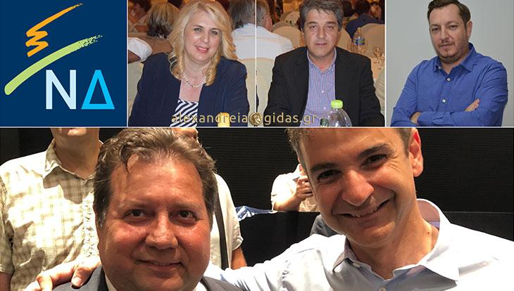 Οι υποψήφιοι για τη ΝΟΔΕ στην Ημαθία – ποιοι κατεβαίνουν για την ΔΗΜ. ΤΟ. της Ν.Δ. στην Αλεξάνδρεια (ονόματα)