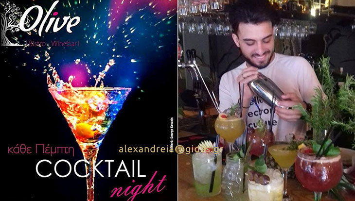 Cocktail Night με βροχή απόψε στο OLIVE στον πεζόδρομο!