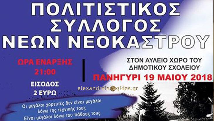 Το Σάββατο 19 Μαΐου το πανηγύρι στο Νεόκαστρο!