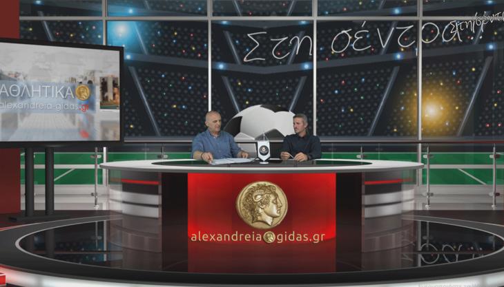 O Νίκος Αναστασόπουλος στη WEB TV: Τι είπε για την Αλεξάνδρεια, τον Λουτρό και τους Football Kings (βίντεο)
