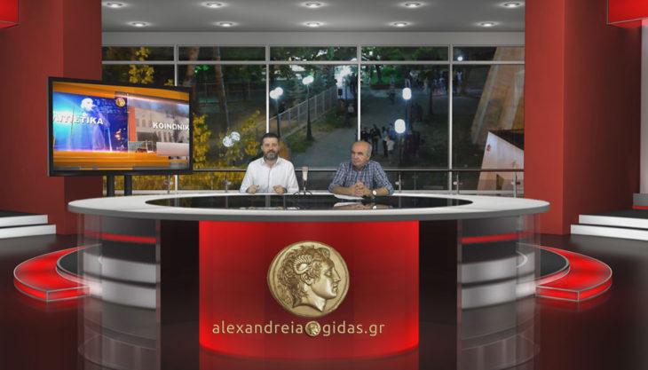 Χείμαρρος ο Χάρης Καφτεράνης στη WEB TV: Τι είπε για Γκυρίνη, Χαλκίδη, Κούγκα και Ναλμπάντη (βίντεο)