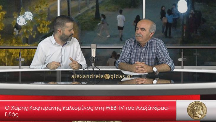 Σε λίγο η συνέντευξη του Χάρη Καφτεράνη στη WEB TV του Αλεξάνδρεια-Γιδάς