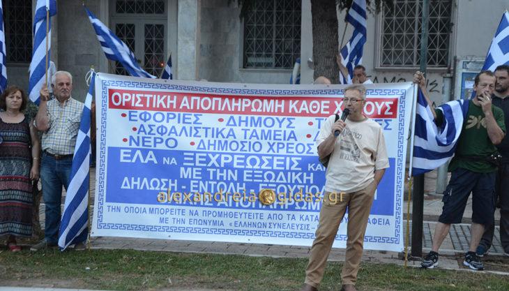 ΤΩΡΑ: Οπαδοί του Σώρρα στο κέντρο της Αλεξάνδρειας με σημαίες και πανό (φώτο-βίντεο)