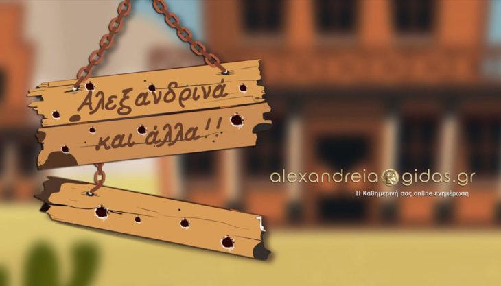 Ο ΑΛΕΞΑΝΔΡΙΝΟΣ επέστρεψε: Η μοναδική πόλη της Ελλάδας,  με το όνομα του Αλέξανδρου, δεν διοργάνωσε… συλλαλητήριο !!!