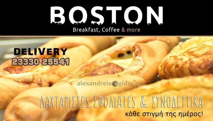 Η εβδομάδα ξεκινά με καφέ και λαχταριστές σφολιάτες από το BOSTON στην Αλεξάνδρεια!